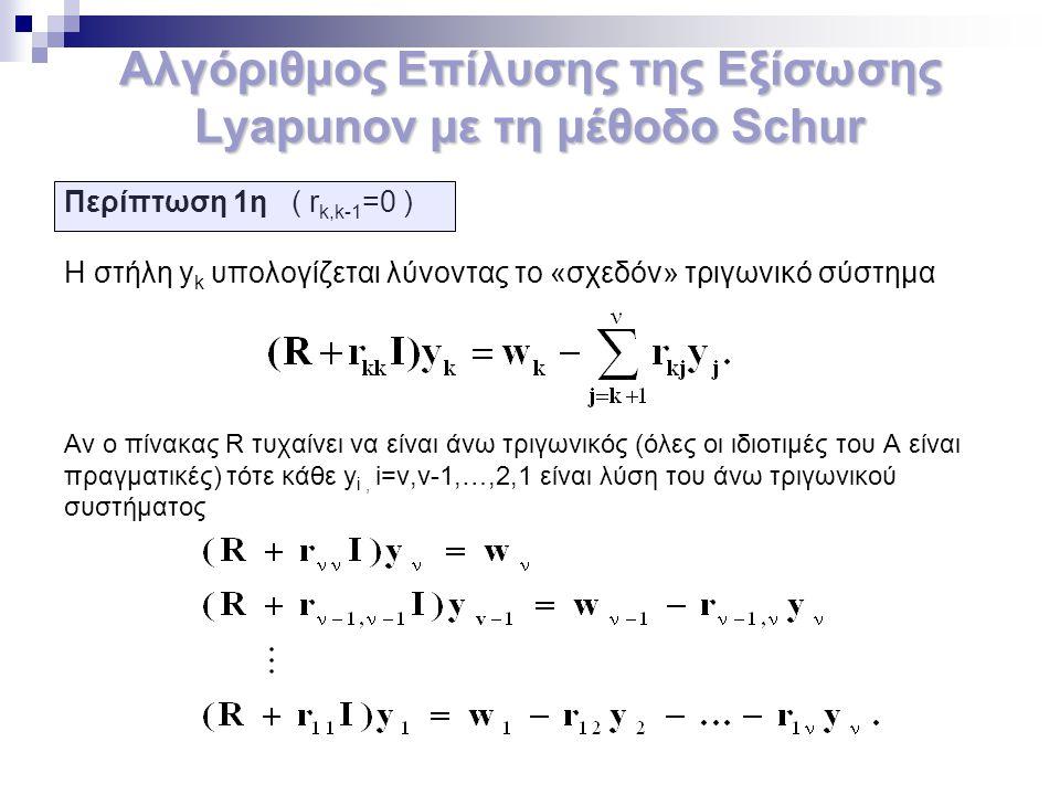 Αλγόριθμος Επίλυσης της Εξίσωσης Lyapunov με τη μέθοδο Schur Περίπτωση 1η ( r k,k-1 =0 ) Η στήλη y k υπολογίζεται λύνοντας το «σχεδόν» τριγωνικό σύστη