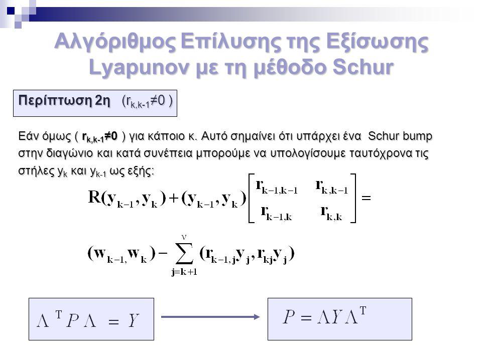 Αλγόριθμος Επίλυσης της Εξίσωσης Lyapunov με τη μέθοδο Schur Περίπτωση 2η (r k,k-1 ≠0 ) Εάν όμως ( r k,k-1 ≠0 ) για κάποιο κ. Aυτό σημαίνει ότι υπάρχε