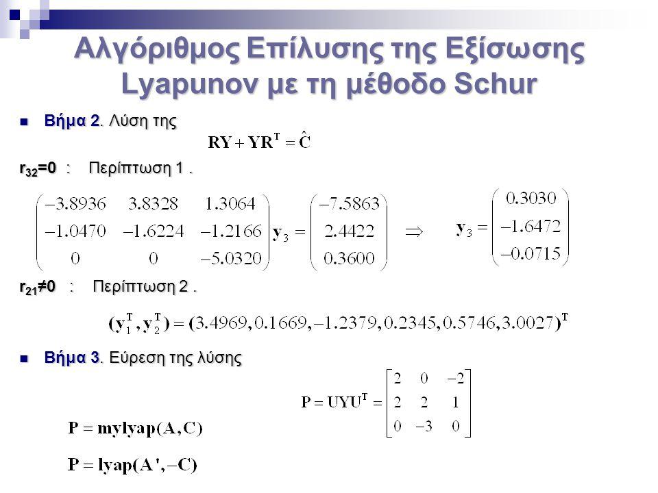 Αλγόριθμος Επίλυσης της Εξίσωσης Lyapunov με τη μέθοδο Schur Βήμα 2. Λύση της Βήμα 2. Λύση της r 32 =0 : Περίπτωση 1. r 21 ≠0 : Περίπτωση 2. Βήμα 3. Ε