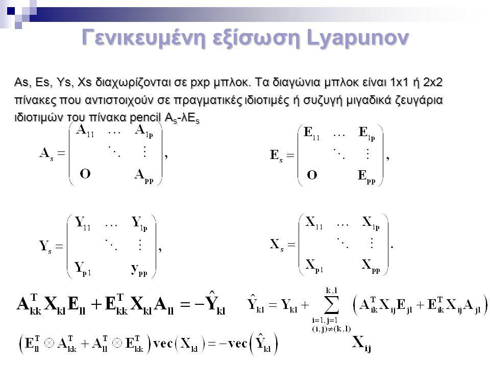 Γενικευμένη εξίσωση Lyapunov As, Es, Ys, Xs διαχωρίζονται σε pxp μπλοκ. Τα διαγώνια μπλοκ είναι 1x1 ή 2x2 πίνακες που αντιστοιχούν σε πραγματικές ιδιο