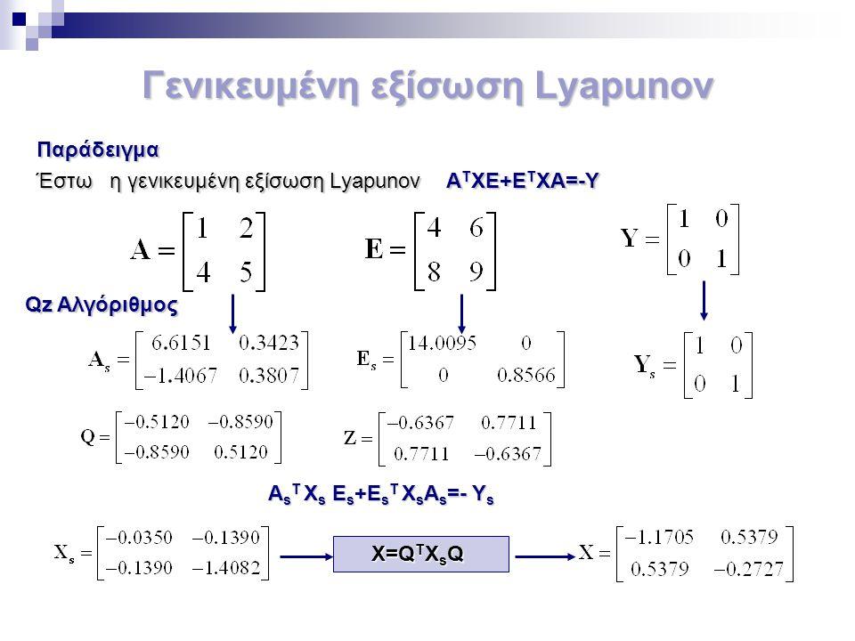 Γενικευμένη εξίσωση Lyapunov Παράδειγμα Παράδειγμα Έστω η γενικευμένη εξίσωση Lyapunov A T XE+E T XA=-Y Έστω η γενικευμένη εξίσωση Lyapunov A T XE+E T