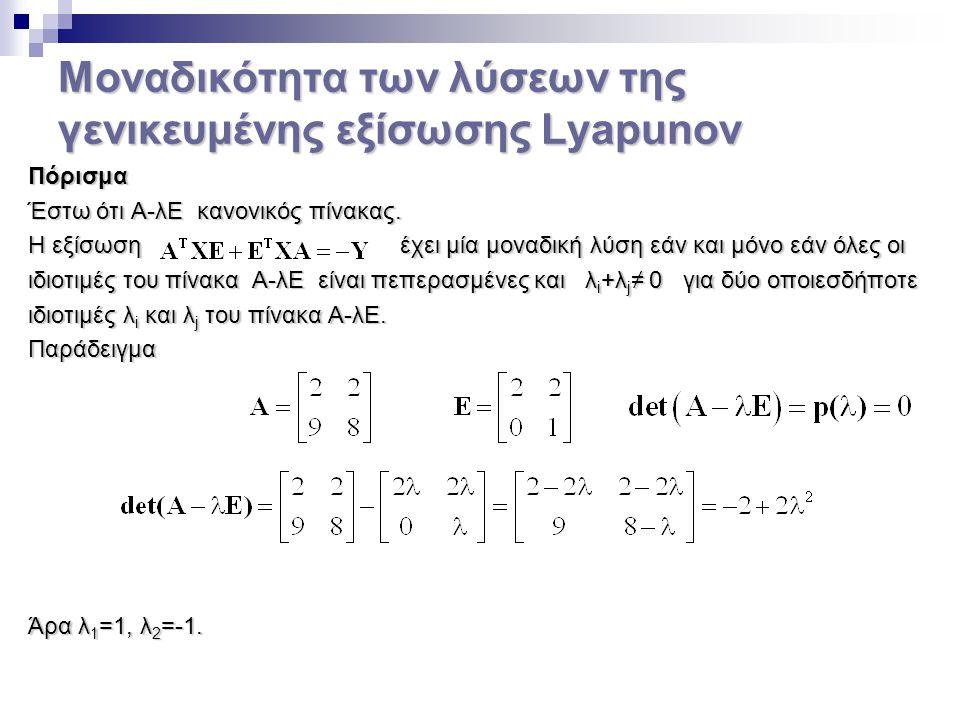 Μοναδικότητα των λύσεων της γενικευμένης εξίσωσης Lyapunov Πόρισμα Έστω ότι Α-λΕ κανονικός πίνακας. Η εξίσωση έχει μία μοναδική λύση εάν και μόνο εάν