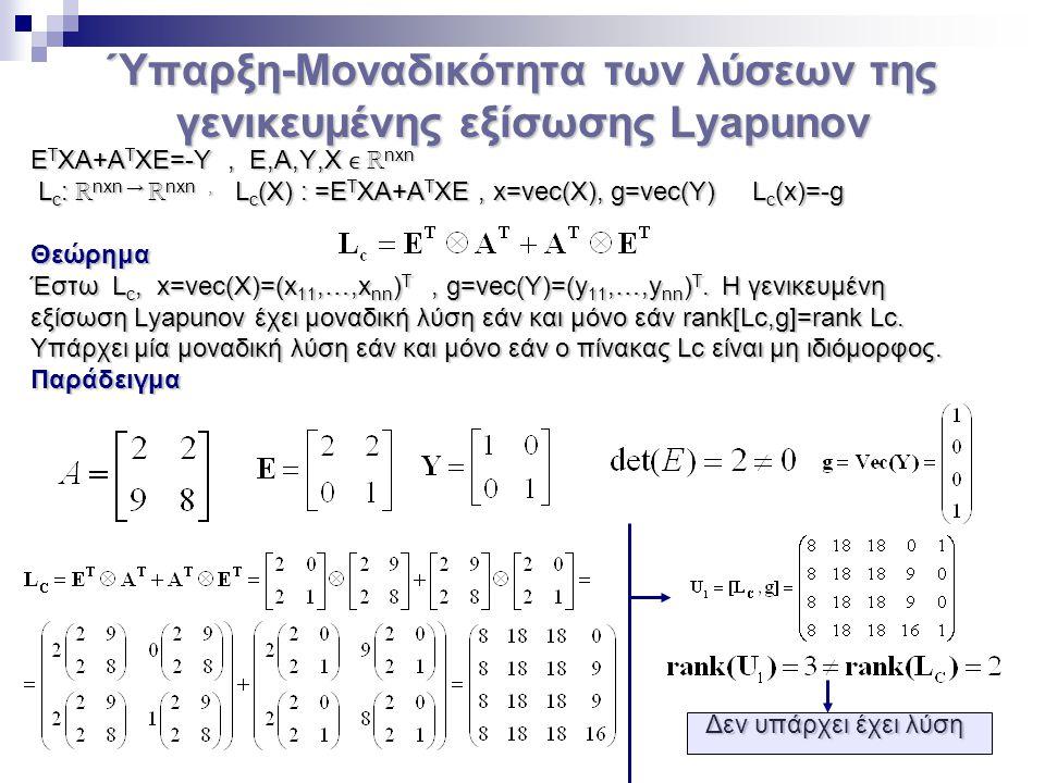 Ύπαρξη-Μοναδικότητα των λύσεων της γενικευμένης εξίσωσης Lyapunov E T XA+A T XE=-Y, E,A,Y,X ℝ nxn L c : ℝ nxn → ℝ nxn, L c (X) : =E T XA+A T XE, x=vec