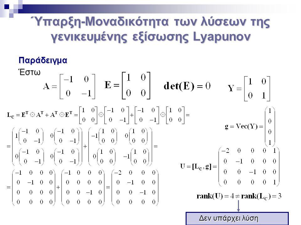 Ύπαρξη-Μοναδικότητα των λύσεων της γενικευμένης εξίσωσης Lyapunov ΠαράδειγμαΈστω Δεν υπάρχει λύση Δεν υπάρχει λύση