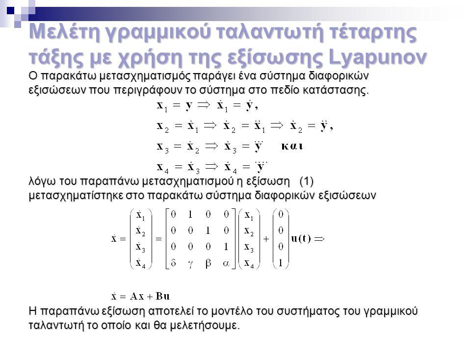 Μελέτη γραμμικού ταλαντωτή τέταρτης τάξης με χρήση της εξίσωσης Lyapunov Ο παρακάτω μετασχηματισμός παράγει ένα σύστημα διαφορικών εξισώσεων που περιγ