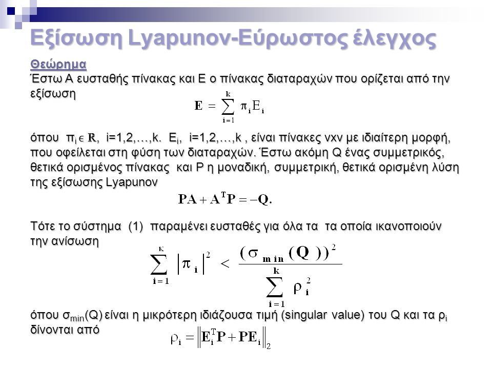 Eξίσωση Lyapunov-Εύρωστος έλεγχος Θεώρημα Έστω Α ευσταθής πίνακας και Ε ο πίνακας διαταραχών που ορίζεται από την εξίσωση όπου π i ℝ, i=1,2,…,k. E i,
