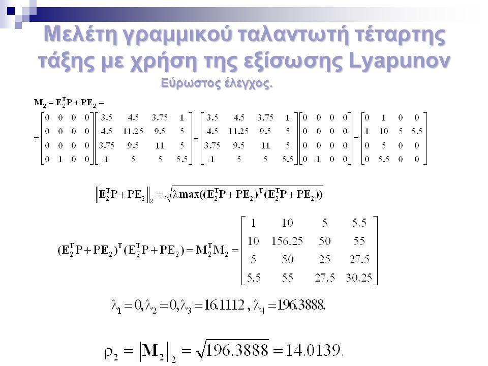 Μελέτη γραμμικού ταλαντωτή τέταρτης τάξης με χρήση της εξίσωσης Lyapunov Εύρωστος έλεγχος.