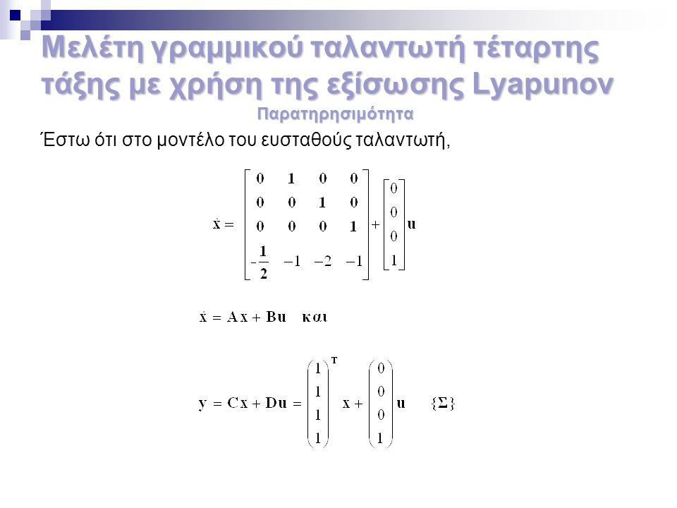 Μελέτη γραμμικού ταλαντωτή τέταρτης τάξης με χρήση της εξίσωσης Lyapunov Παρατηρησιμότητα Έστω ότι στο μοντέλο του ευσταθούς ταλαντωτή,