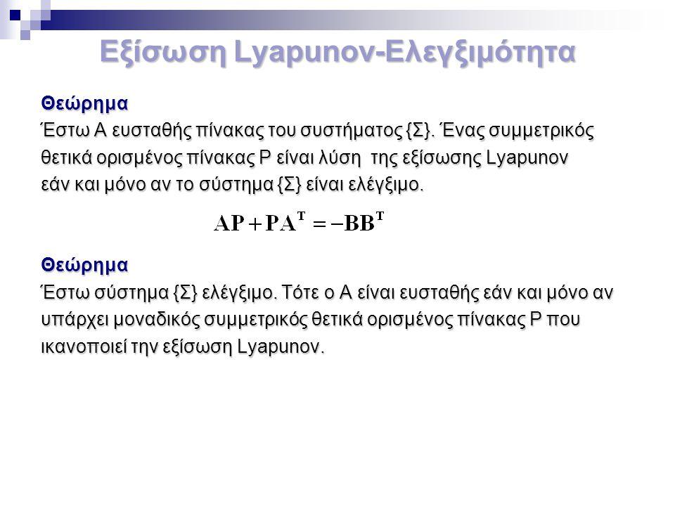 Εξίσωση Lyapunov-Ελεγξιμότητα Θεώρημα Έστω Α ευσταθής πίνακας του συστήματος {Σ}. Ένας συμμετρικός θετικά ορισμένος πίνακας P είναι λύση της εξίσωσης