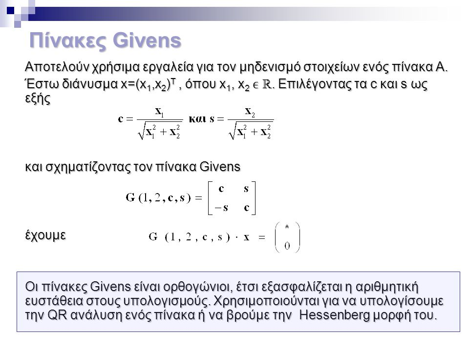 Aποτελούν χρήσιμα εργαλεία για τον μηδενισμό στοιχείων ενός πίνακα Α. Έστω διάνυσμα x=(x 1,x 2 ) T, όπου x 1, x 2 ℝ. Επιλέγοντας τα c και s ως εξής κα