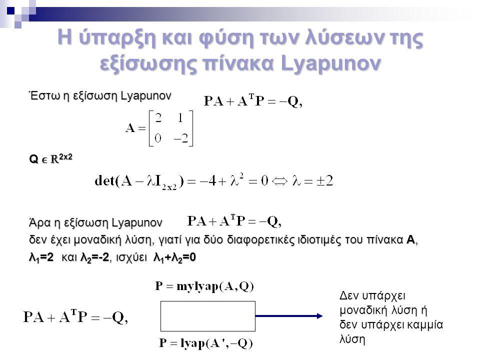 Η ύπαρξη και φύση των λύσεων της εξίσωσης πίνακα Lyapunov Έστω η εξίσωση Lyapunov Q ℝ 2x2 Άρα η εξίσωση Lyapunov δεν έχει μοναδική λύση, γιατί για δύο