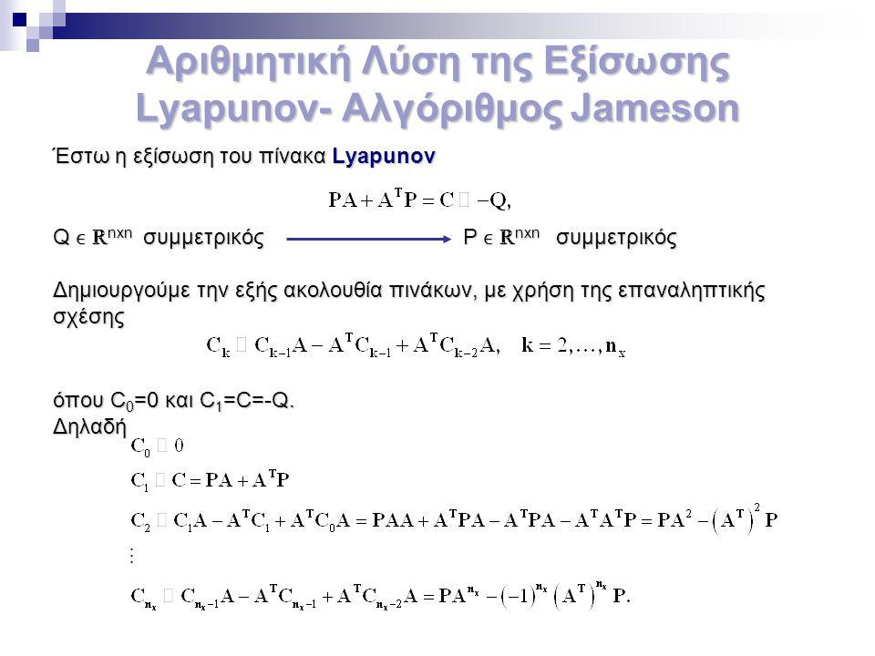 Αριθμητική Λύση της Εξίσωσης Lyapunov- Αλγόριθμος Jameson Έστω η εξίσωση του πίνακα Lyapunov Q ℝ nxn συμμετρικός P ℝ nxn συμμετρικός Δημιουργούμε την