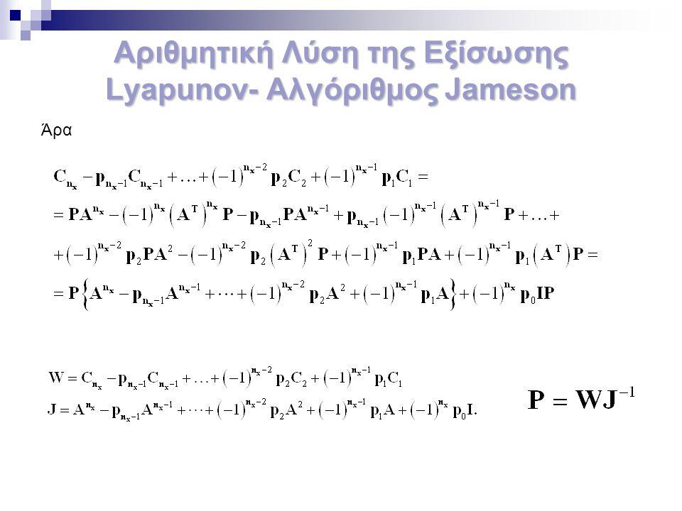 Αριθμητική Λύση της Εξίσωσης Lyapunov- Αλγόριθμος Jameson Άρα