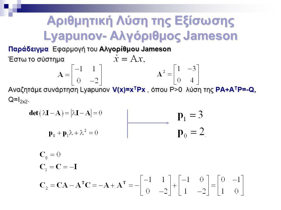 Αριθμητική Λύση της Εξίσωσης Lyapunov- Αλγόριθμος Jameson Παράδειγμα Εφαρμογή του Αλγορίθμου Jameson Έστω το σύστημα Αναζητάμε συνάρτηση Lyapunov V(x)