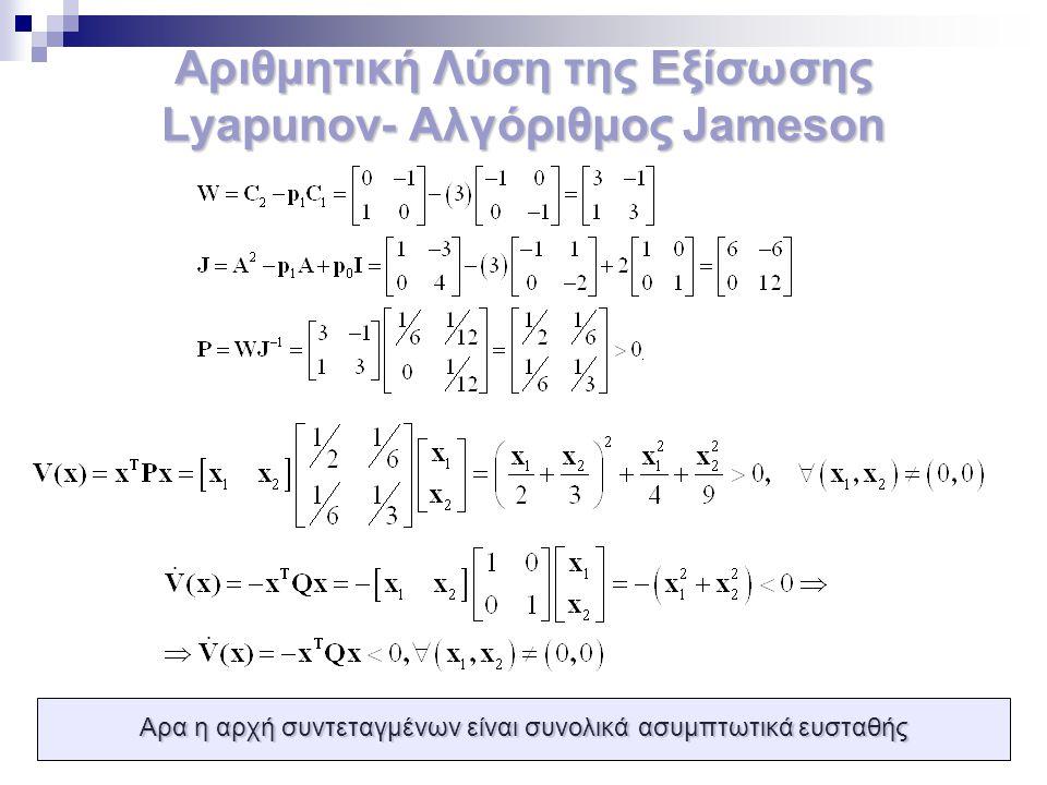 Αριθμητική Λύση της Εξίσωσης Lyapunov- Αλγόριθμος Jameson Αρα η αρχή συντεταγμένων είναι συνολικά ασυμπτωτικά ευσταθής Αρα η αρχή συντεταγμένων είναι