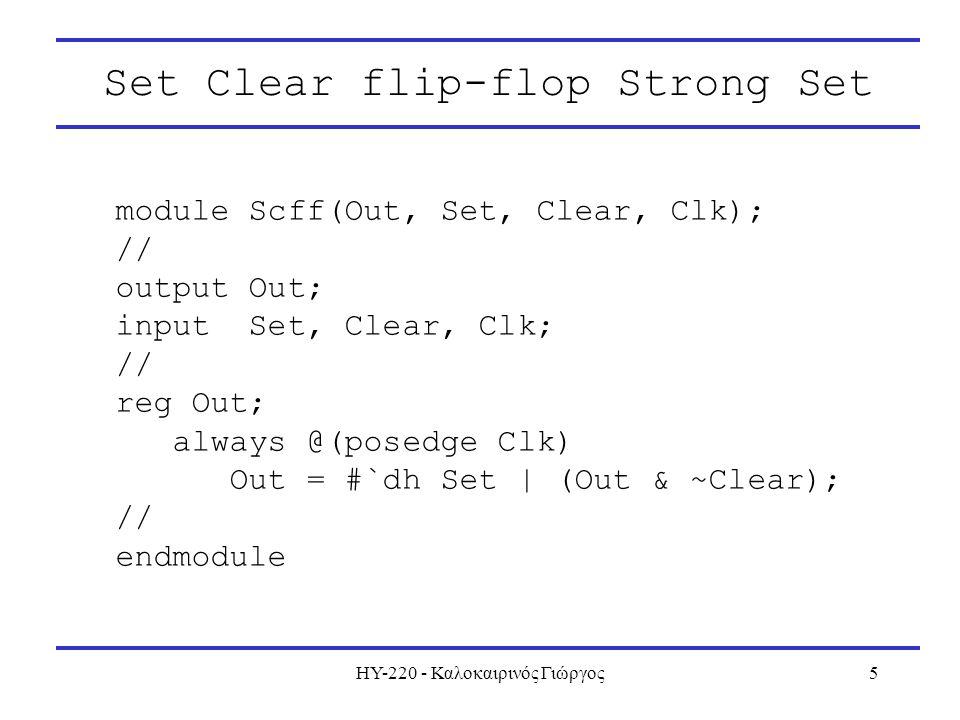 ΗΥ-220 - Καλοκαιρινός Γιώργος6 T Flip Flop module Tff(Out, Toggle, Clk); // output Out; input Toggle, Clk; // reg Out; always @(posedge Clk) if(Toggle) Out = #`dh ~Out; // endmodule