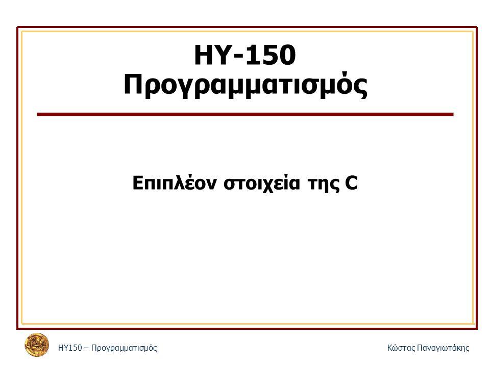 ΗΥ150 – ΠρογραμματισμόςΚώστας Παναγιωτάκης ΗΥ-150 Προγραμματισμός Επιπλέον στοιχεία της C