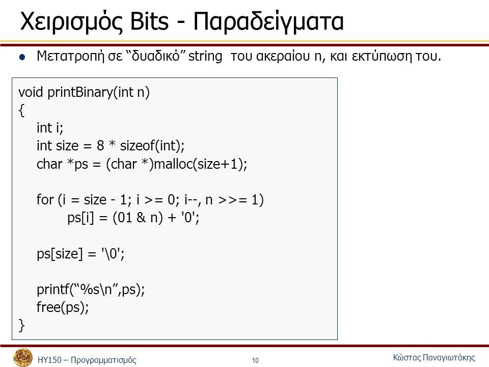 """ΗΥ150 – Προγραμματισμός Κώστας Παναγιωτάκης 10 Χειρισμός Bits - Παραδείγματα Μετατροπή σε """"δυαδικό"""" string του ακεραίου n, και εκτύπωση του. void prin"""