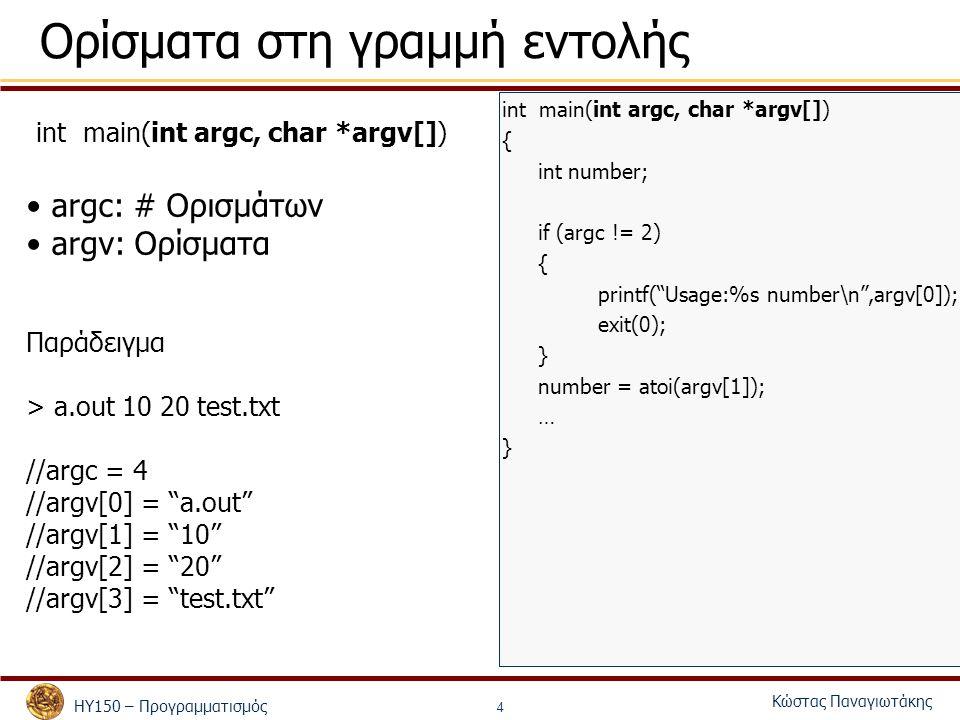 """ΗΥ150 – Προγραμματισμός Κώστας Παναγιωτάκης 4 Ορίσματα στη γραμμή εντολής int main(int argc, char *argv[]) { int number; if (argc != 2) { printf(""""Usag"""