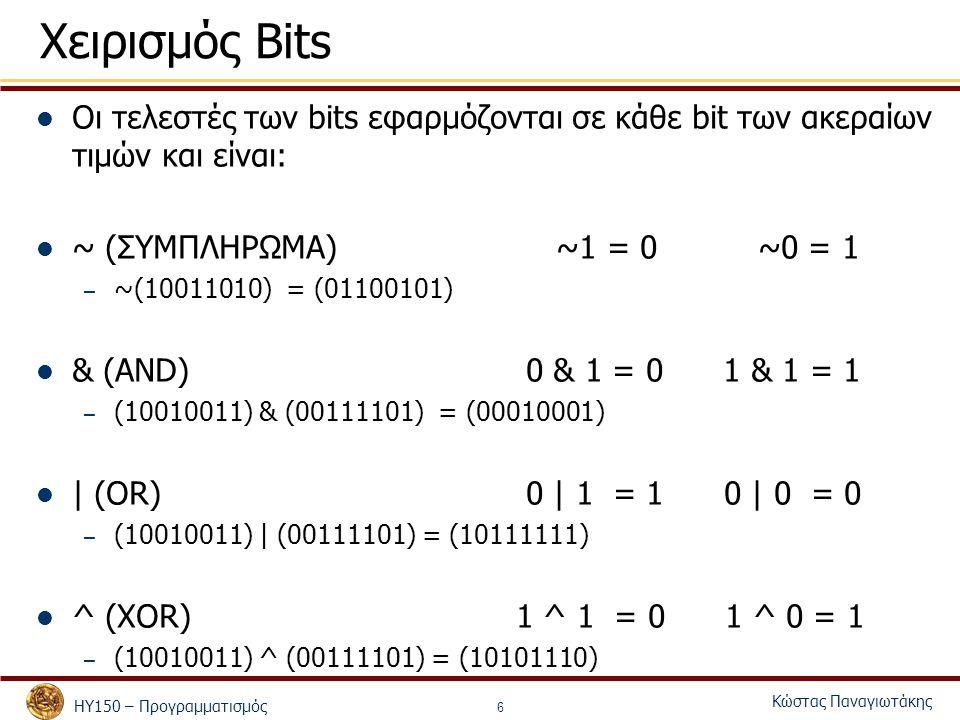 ΗΥ150 – Προγραμματισμός Κώστας Παναγιωτάκης 6 Χειρισμός Bits Οι τελεστές των bits εφαρμόζονται σε κάθε bit των ακεραίων τιμών και είναι: ~ (ΣΥΜΠΛΗΡΩΜΑ