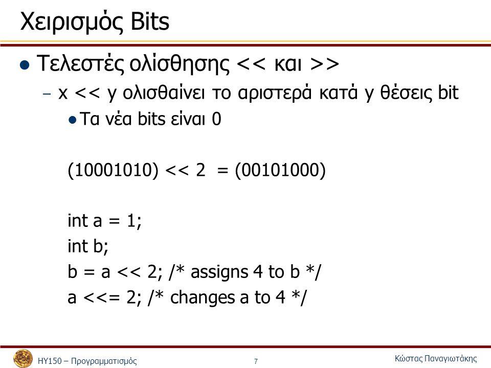 ΗΥ150 – Προγραμματισμός Κώστας Παναγιωτάκης 7 Χειρισμός Bits Τελεστές ολίσθησης > – x << y ολισθαίνει το αριστερά κατά y θέσεις bit Τα νέα bits είναι