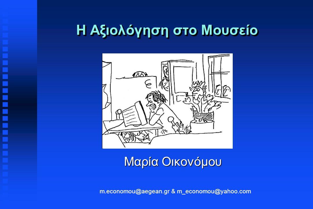 m.economou@aegean.gr & m_economou@yahoo.com Η Αξιολόγηση στο Μουσείο Μαρία Οικονόμου