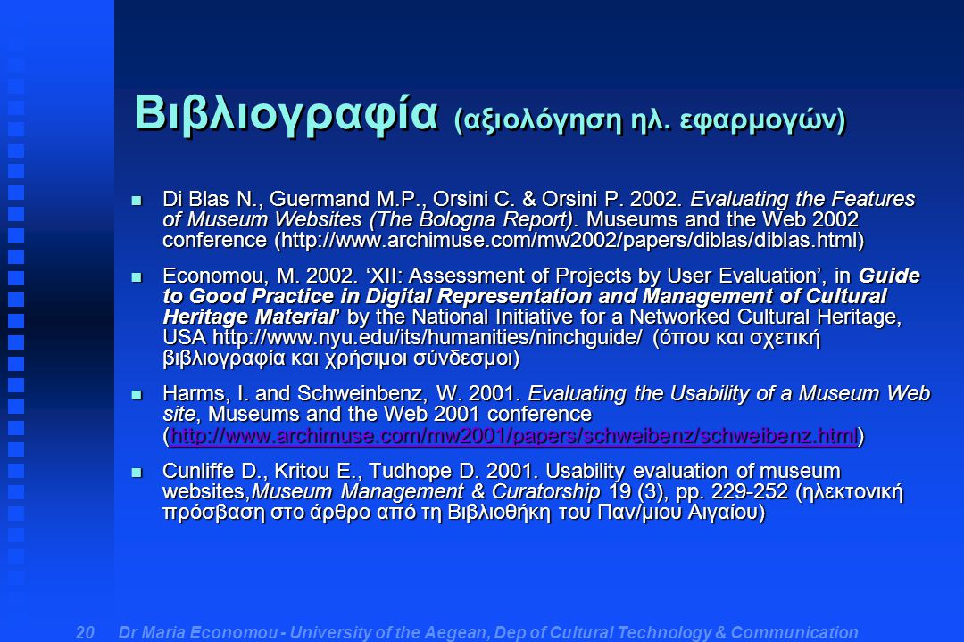 Dr Maria Economou - University of the Aegean, Dep of Cultural Technology & Communication 20 Βιβλιογραφία (αξιολόγηση ηλ.