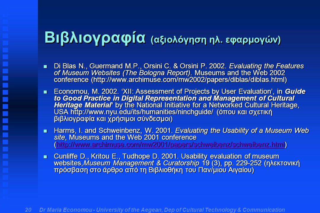 Dr Maria Economou - University of the Aegean, Dep of Cultural Technology & Communication 20 Βιβλιογραφία (αξιολόγηση ηλ. εφαρμογών) n Di Blas N., Guer