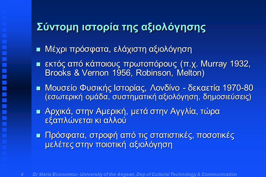 Dr Maria Economou - University of the Aegean, Dep of Cultural Technology & Communication 4 Σύντομη ιστορία της αξιολόγησης n Μέχρι πρόσφατα, ελάχιστη αξιολόγηση n εκτός από κάποιους πρωτοπόρους (π.χ.