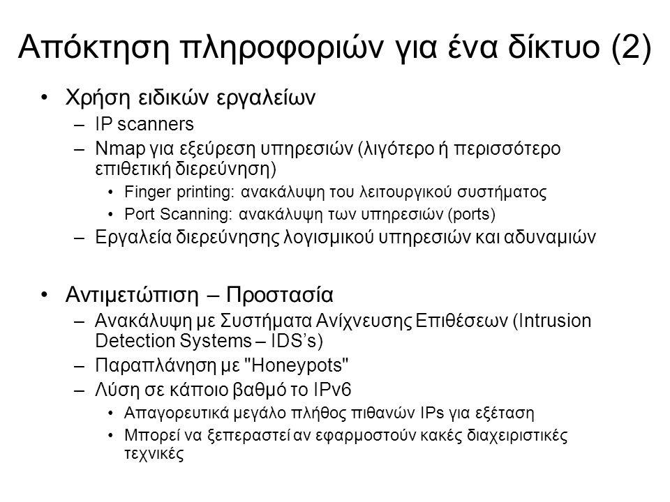 Κρυπτογραφία Δημόσιου Κλειδιού (2) Χρήση για την επιβεβαίωση αποστολέα και τη μη δυνατότητα άρνησης αποστολής ( non-repudiation ) –Επιβεβαίωση αποστολέα (ψηφιακή υπογραφή) –Χρησιμοποιείται επίσης για την υπογραφή ψηφιακών πιστοποιητικών Μήνυμα Δημόσιο Κλειδί Α Μετάδοση Αποστολέας Α Παραλήπτης Π Αλγόριθμος Κατακερματισμού Περίληψη Μηνύματος Ιδιωτικό Κλειδί Α Αλγόριθμος Κρυπτογραφίας Αλγόριθμος Κατακερματισμού Σύγκριση