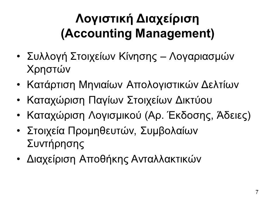7 Λογιστική Διαχείριση (Accounting Management) Συλλογή Στοιχείων Κίνησης – Λογαριασμών Χρηστών Κατάρτιση Μηνιαίων Απολογιστικών Δελτίων Καταχώριση Παγίων Στοιχείων Δικτύου Καταχώριση Λογισμικού (Αρ.
