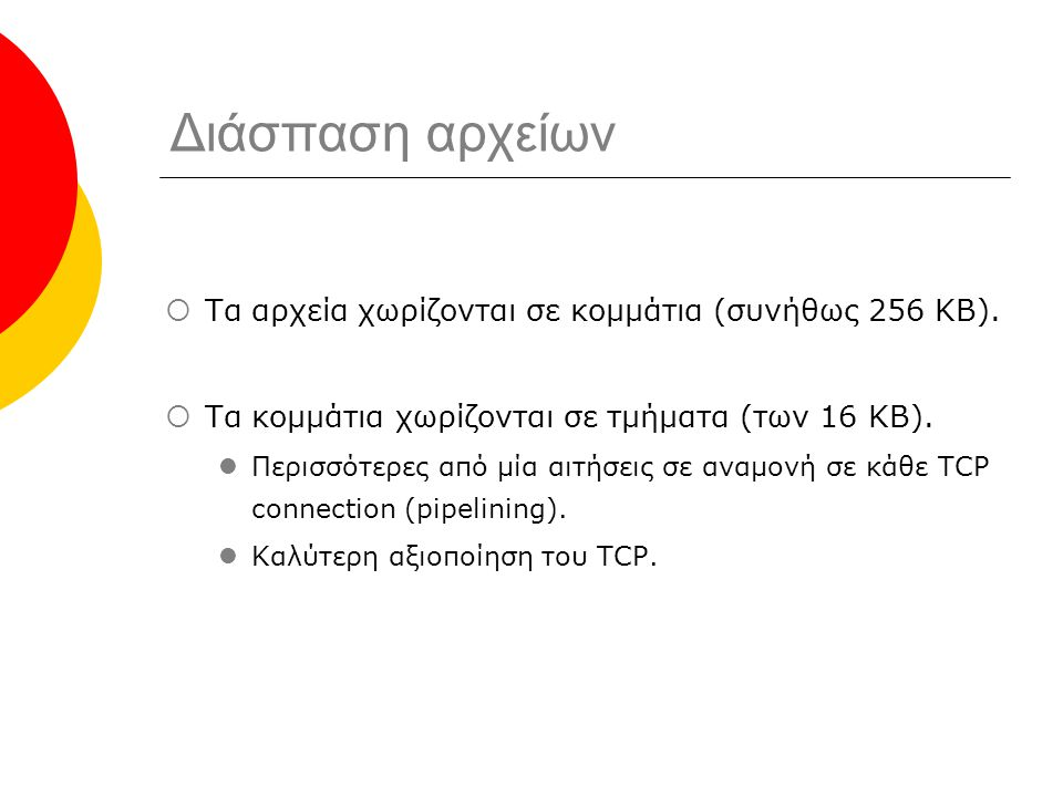 Διάσπαση αρχείων  Τα αρχεία χωρίζονται σε κομμάτια (συνήθως 256 ΚΒ).