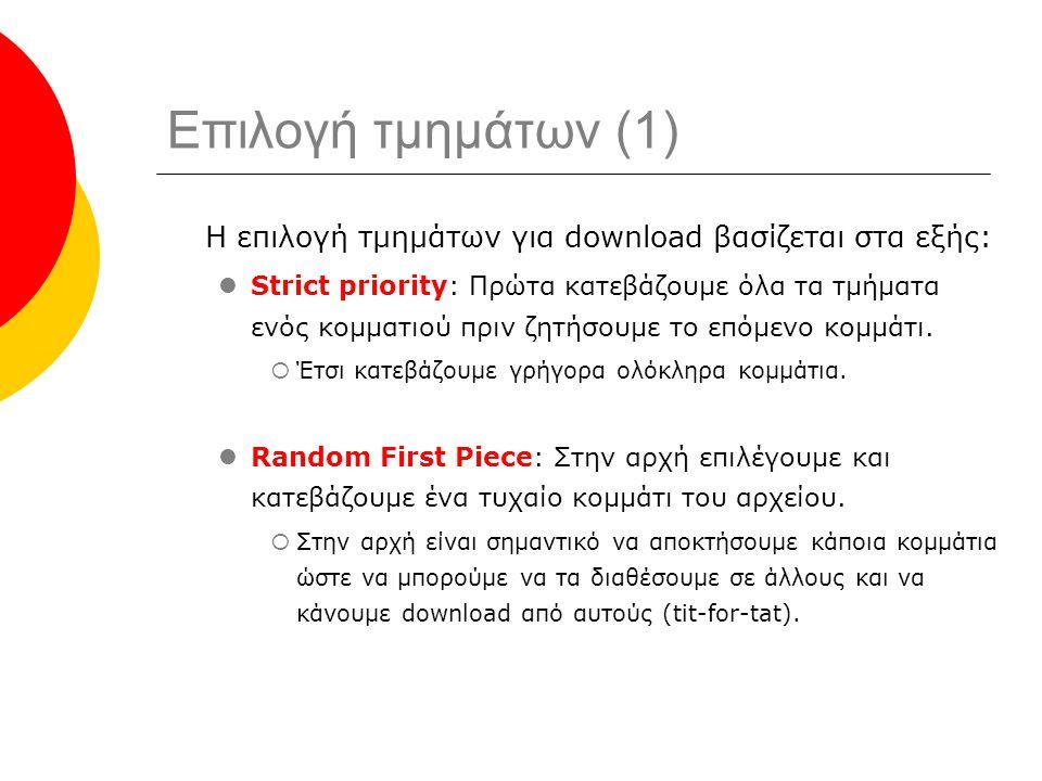 Επιλογή τμημάτων (1) Η επιλογή τμημάτων για download βασίζεται στα εξής: Strict priority: Πρώτα κατεβάζουμε όλα τα τμήματα ενός κομματιού πριν ζητήσουμε το επόμενο κομμάτι.