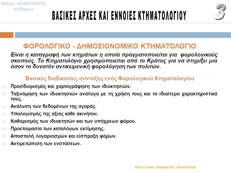 ΤΟΜΕΑΣ ΚΤΗΜΑΤΟΛΟΓΙΟΥ ΦΩΤΟΓΡΑΜΜΕΤΡΙΑΣ ΚΑΙ ΧΑΡΤΟΓΡΑΦΙΑΣ ΤΑΤΜ ΑΠΘ ΑΠΟΣΤΟΛΗΣ ΑΡΒΑΝΙΤΗΣ, ΚΑΘΗΓΗΤΗΣ Μάθημα: ΚΤΗΜΑΤΟΛΟΓΙΟ 6ο Εξάμηνο ΦΟΡΟΛΟΓΙΚΟ - ΔΗΜΟΣΙΟΝΟΜΙΚΟ ΚΤΗΜΑΤΟΛΟΓΙΟ Είναι η καταγραφή των κτημάτων η οποία πραγματοποιείται για φορολογικούς σκοπούς.