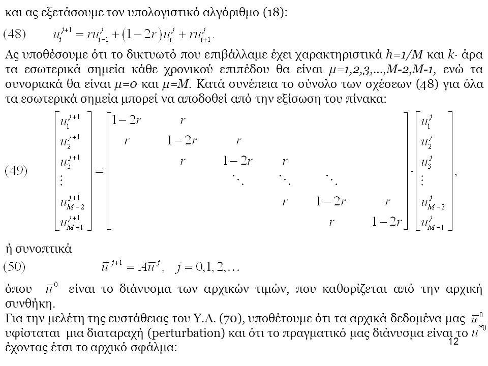 12 και ας εξετάσουμε τον υπολογιστικό αλγόριθμο (18): Ας υποθέσουμε ότι το δικτυωτό που επιβάλλαμε έχει χαρακτηριστικά h=1/M και k· άρα τα εσωτερικά σημεία κάθε χρονικού επιπέδου θα είναι μ=1,2,3,…,Μ-2,Μ-1, ενώ τα συνοριακά θα είναι μ=0 και μ=Μ.