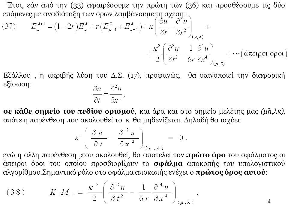 4 Έτσι, εάν από την (33) αφαιρέσουμε την πρώτη των (36) και προσθέσουμε τις δύο επόμενες με αναδιάταξη των όρων λαμβάνουμε τη σχέση: Εξάλλου, η ακριβής λύση του Δ.Σ.
