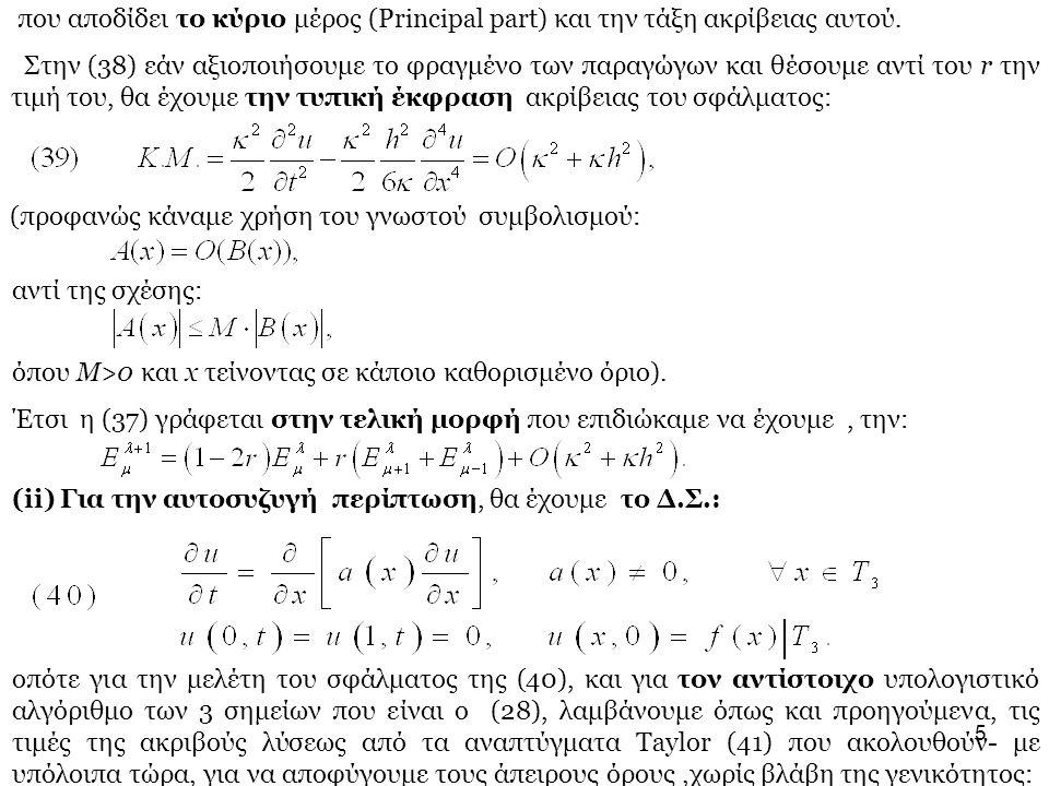 5 που αποδίδει το κύριο μέρος (Principal part) και την τάξη ακρίβειας αυτού.