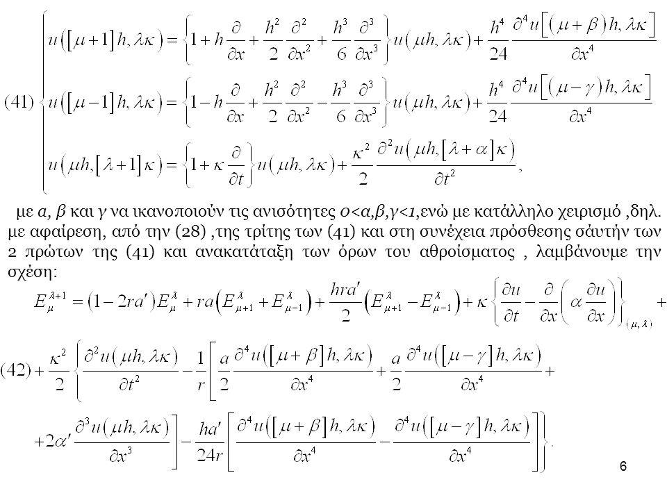 7 Στην (42), ο συντελεστής του κ προφανώς θα είναι μηδέν, αφού αποτελεί την εξίσωση του Δ.Σ.