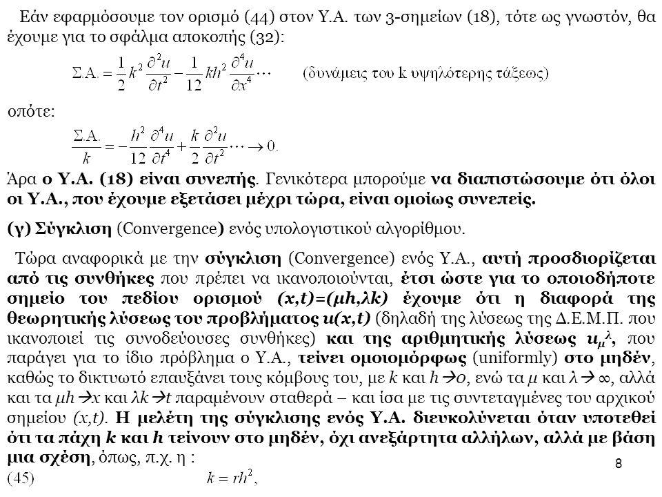 19 που ικανοποιούν την (75) για κάθε θετική τιμή του r, με συνέπεια το σχήμα Crank- Nikolson να έχει ευστάθεια χωρίς κανένα περιορισμό.