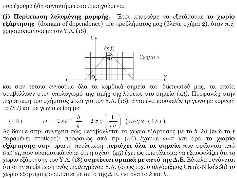 10 Αλλά πιο συγκεκριμένα, ας προβούμε στην ανάλυση σύγκλισης του Υ.Α.