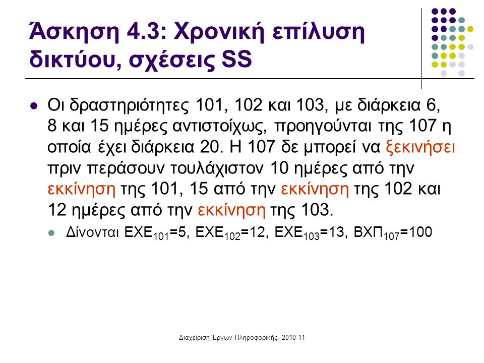 Διαχείριση Έργων Πληροφορικής, 2010-11 Λύση 4.3