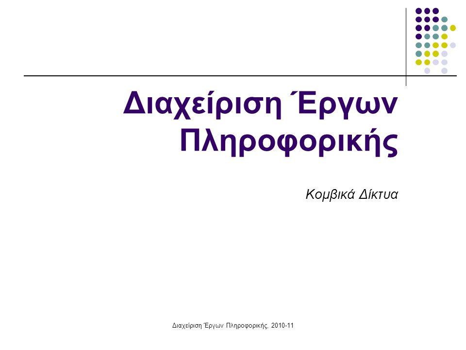 Διαχείριση Έργων Πληροφορικής, 2010-11 Αναπαράσταση Κόμβων Κωδικός Δραστηριότητας Διάρκεια Δραστηριότητας ΕΧΕΕΧΠΣΠ ΒΧΕΒΧΠ
