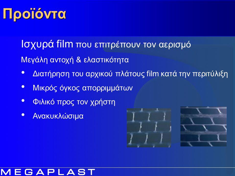 Προϊόντα Ισχυρά film που επιτρέπουν τον αερισμό Μεγάλη αντοχή & ελαστικότητα Διατήρηση του αρχικού πλάτους film κατά την περιτύλιξη Μικρός όγκος απορρ