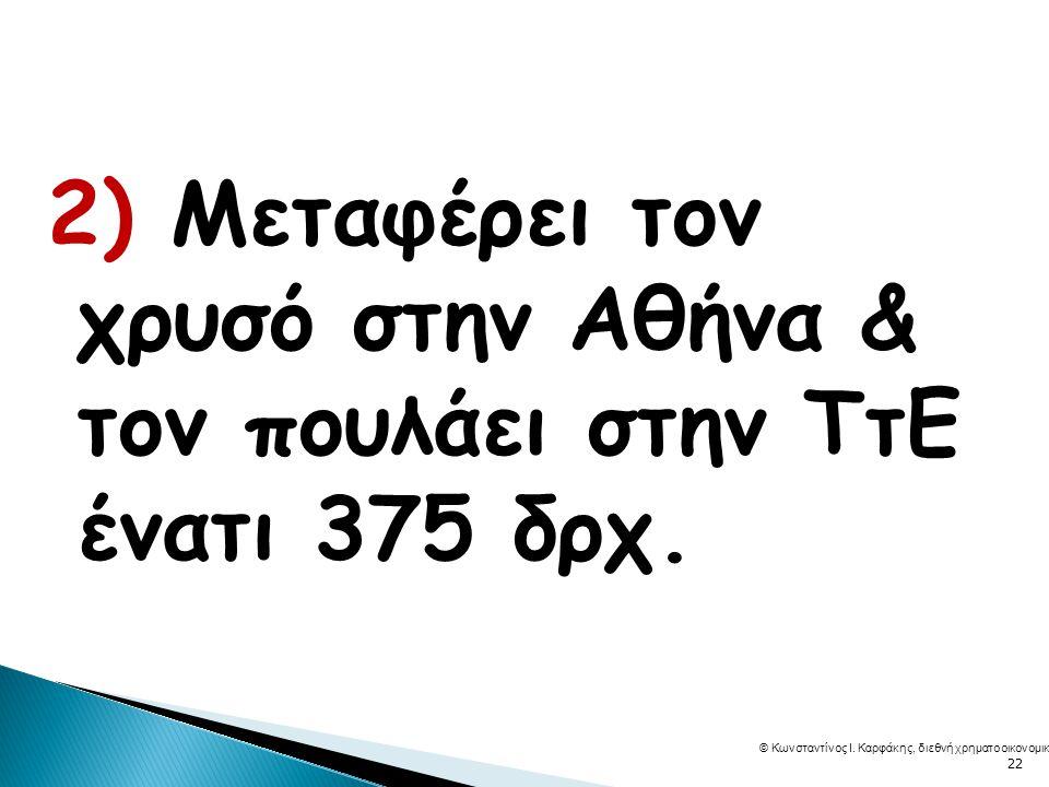 2) Μεταφέρει τον χρυσό στην Αθήνα & τον πουλάει στην ΤτΕ ένατι 375 δρχ.