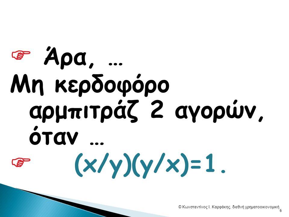  Άρα, … Μη κερδοφόρο αρμπιτράζ 2 αγορών, όταν …  (x/y)(y/x)=1.