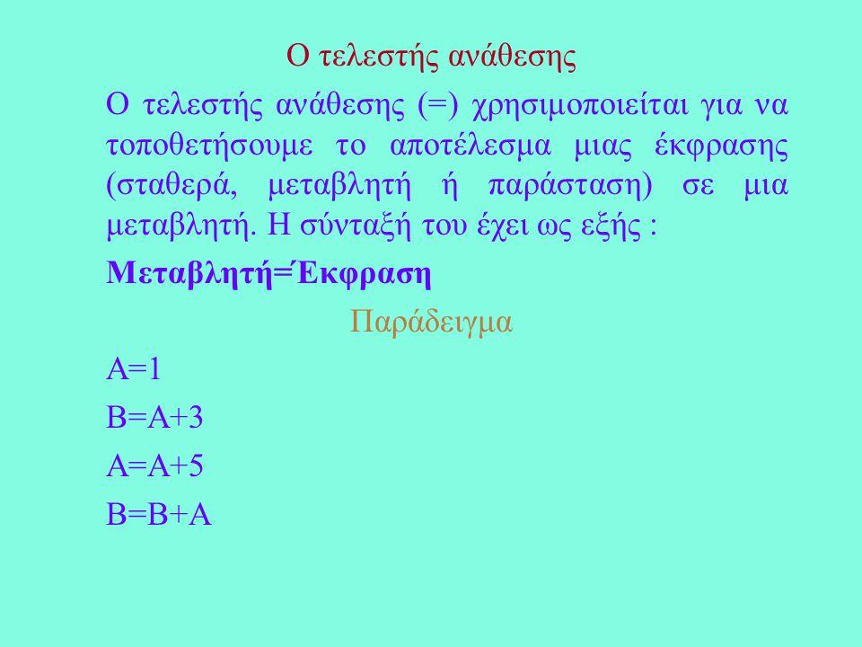 Ο τελεστής ανάθεσης Ο τελεστής ανάθεσης (=) χρησιμοποιείται για να τοποθετήσουμε το αποτέλεσμα μιας έκφρασης (σταθερά, μεταβλητή ή παράσταση) σε μια μεταβλητή.