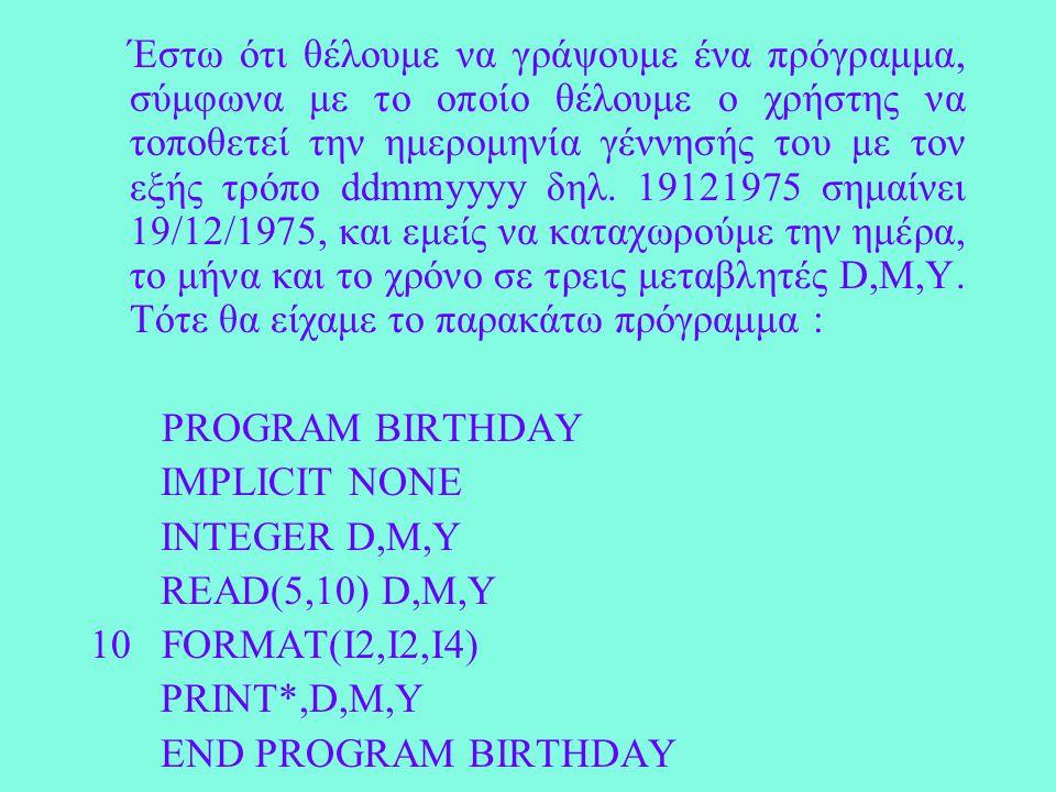 Έστω ότι θέλουμε να γράψουμε ένα πρόγραμμα, σύμφωνα με το οποίο θέλουμε ο χρήστης να τοποθετεί την ημερομηνία γέννησής του με τον εξής τρόπο ddmmyyyy δηλ.