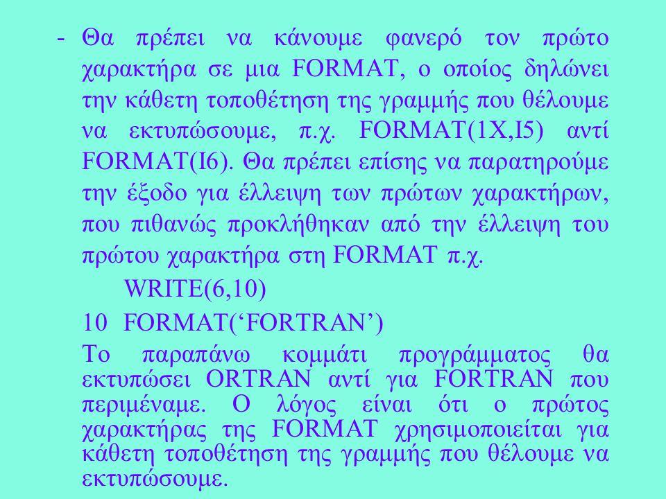 -Θα πρέπει να κάνουμε φανερό τον πρώτο χαρακτήρα σε μια FORMAT, ο οποίος δηλώνει την κάθετη τοποθέτηση της γραμμής που θέλουμε να εκτυπώσουμε, π.χ.