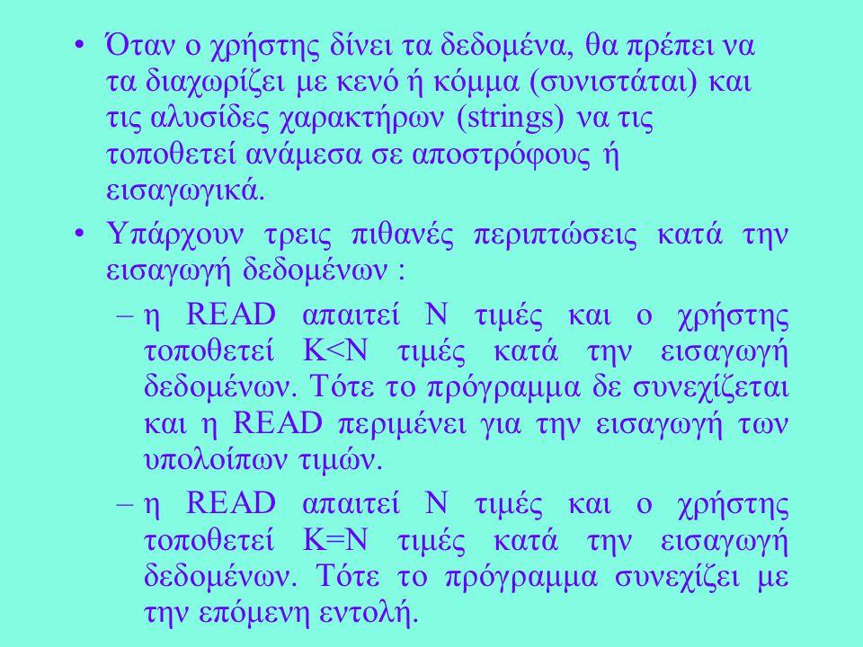 Μερικές παρατηρήσεις -Πολλές READ/WRITE/PRINT μπορούν να χρησιμοποιούν την ίδια FORMAT.