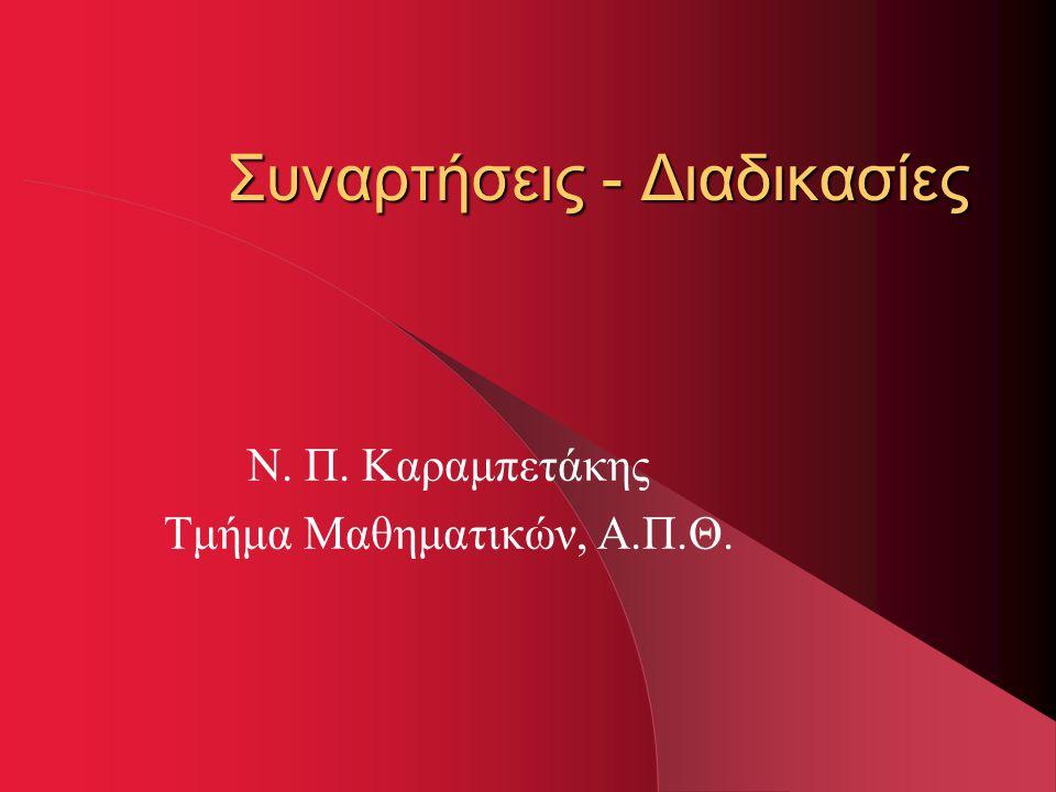 Συναρτήσεις - Διαδικασίες Ν. Π. Καραμπετάκης Τμήμα Μαθηματικών, Α.Π.Θ.